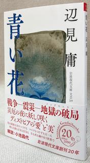 『青い花』帯付.jpg