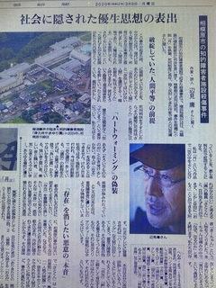 京都新聞.pdf.jpg