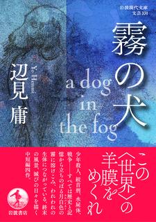 文庫『霧の犬』カバー書影_帯つき.jpg