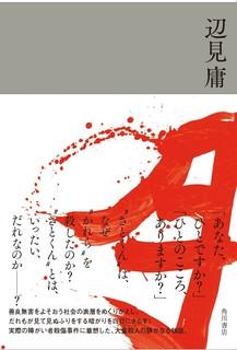 月_カバー帯ラフ仮0910.pdf.jpg