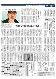 毎日新聞夕刊20201028.jpg