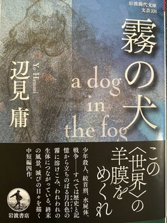 霧の犬 文庫.jpg