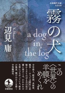 霧の犬文庫カバー.jpg