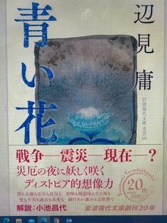 青い花 文庫カバー.jpg