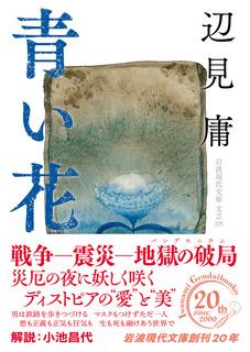 青い花カバー帯1016.jpg