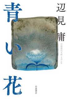 青い花カバー0918.jpg